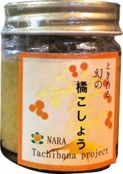 橘胡椒(「とき香る幻の橘こしょう」)