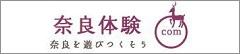 奈良体験.com