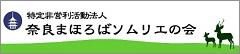 奈良まほろばソムリエの会
