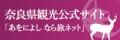 奈良県観光〔公式サイト〕あをによし なら旅ネット