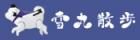 雪丸散歩(王寺町公式サイト)