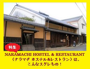 NARAMACHI HOSTEL & RESTAURANT(ナラマチ ホステル&レストラン)