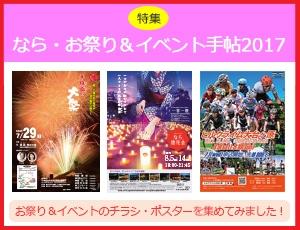 なら・お祭り&イベント手帖2017