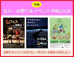 「なら・お祭り&イベント手帖2018」