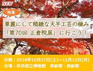 華麗にして精緻な天平工芸の極み「第70回 正倉院展」に行こう!