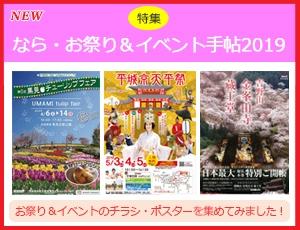 「なら・お祭り&イベント手帖2019」