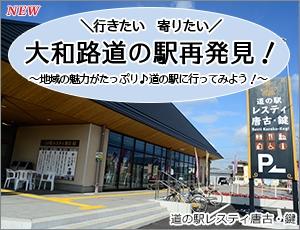 行きたい 寄りたい 大和路道の駅再発見!