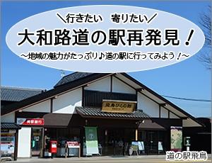 行きたい 寄りたい 大和路道の駅再発見2!