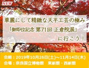 華麗にして精緻な天平工芸の極み 「御即位記念 第71回 正倉院展」に行こう!
