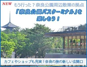 もう行った? 奈良公園周辺散策の拠点 「奈良公園バスターミナル」を楽しもう!
