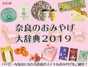 奈良のおみやげ大辞典2019