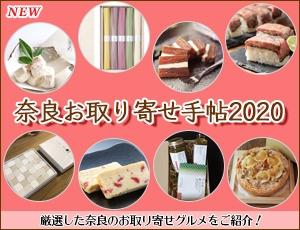 奈良お取り寄せ手帖2020