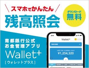 Wallet+ [ウォレットプラス]