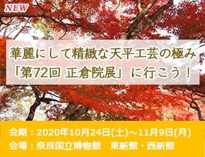 華麗にして精緻な天平工芸の極み 「第72回 正倉院展」に行こう!