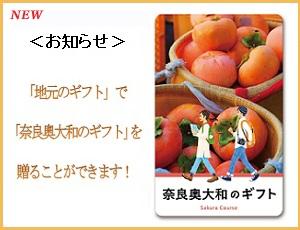 「地元のギフト」で「奈良奥大和のギフト」を贈ることができます!