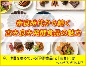 奈良時代から続く 古き良き発酵食品の魅力