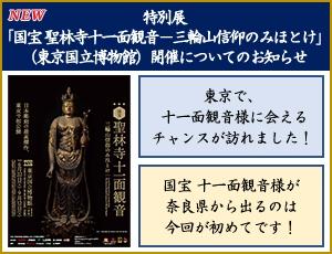 「聖林寺」特別展 お知らせ