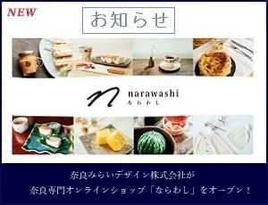 「ならわし(narawashi)」オープン