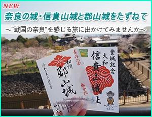奈良の城・信貴山城と郡山城をたずねて