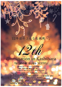 201712_illumination_in_kashihara